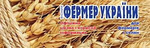 """Вісник """"Фермер України"""""""
